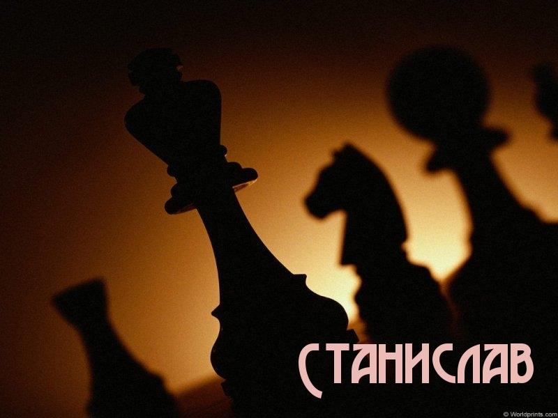 значение имени станислав: