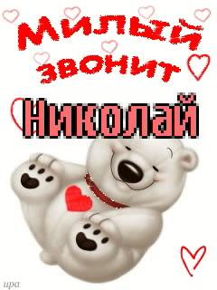 картинки с именем. николай.
