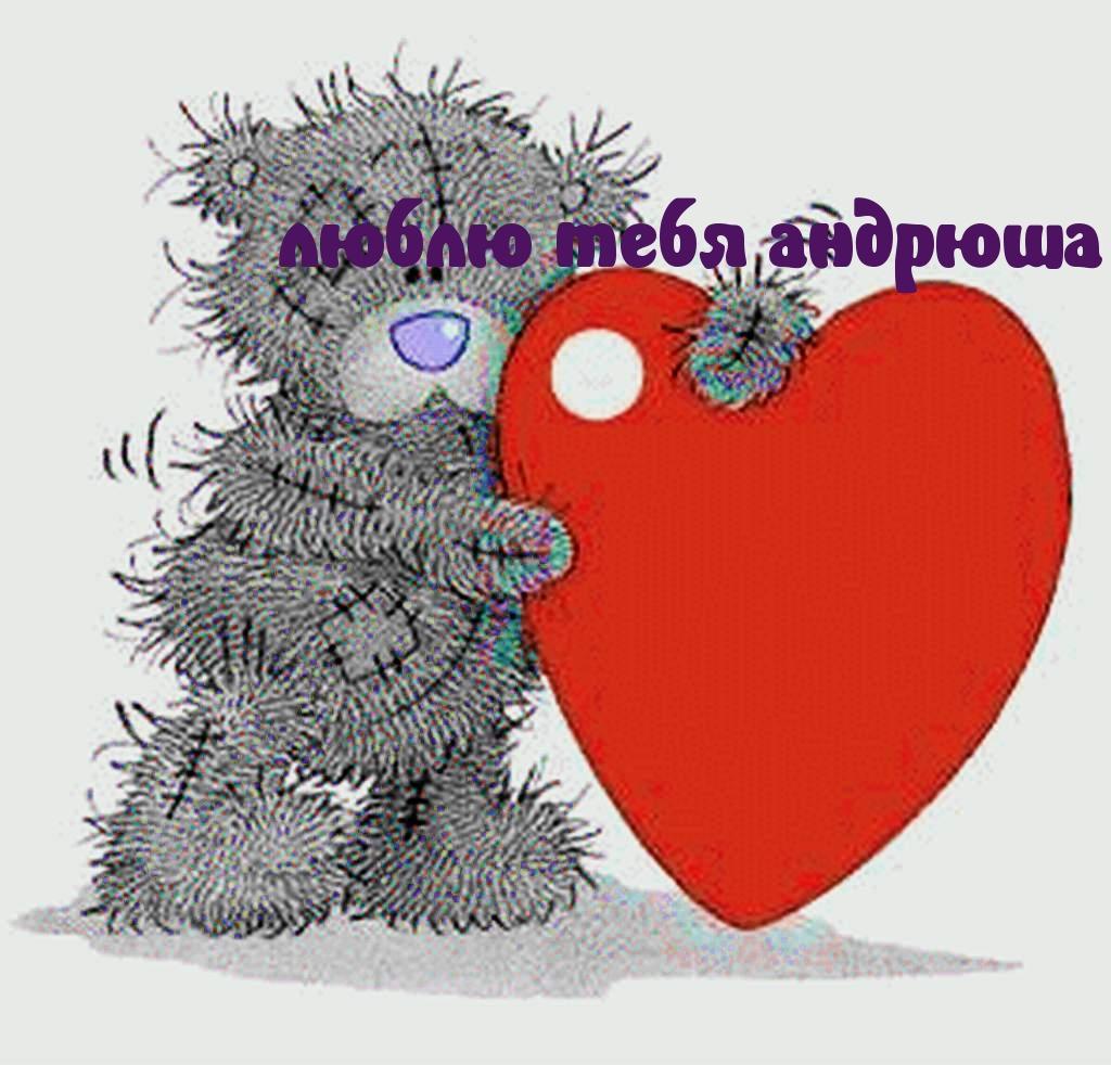 Аватарка с именем андрей, бесплатные ...: pictures11.ru/avatarka-s-imenem-andrej.html
