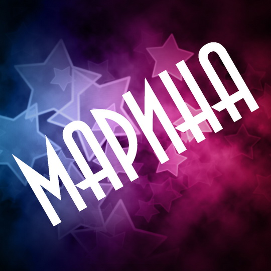 картинки с именем марина.