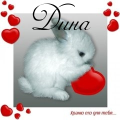 картинки с именем дина.