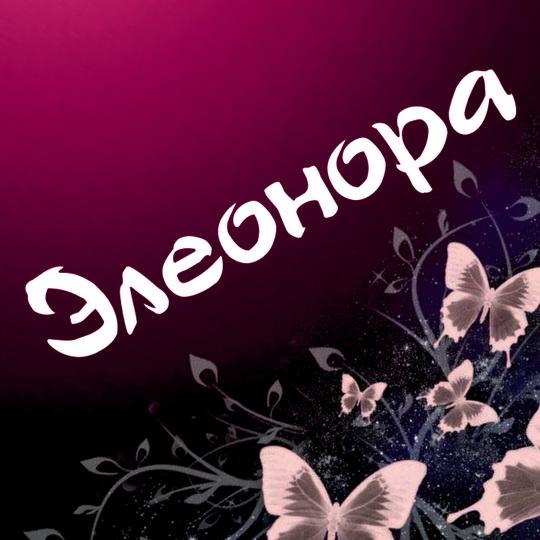 картинки с именем элеонора