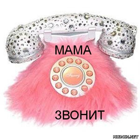 скачать картинку мама звонит
