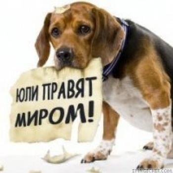 юля имя: