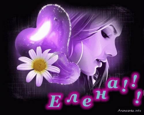 Картинки с именем Елена ...: www.olpictures.ru/kartinki-s-imenem-elena.html