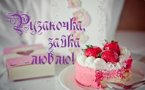 Поздравления ко дню рождения рузанны