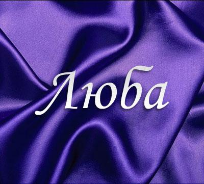 http://www.textopics.ru/imgbig/name_142.jpg