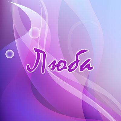 http://www.textopics.ru/imgbig/name_143.jpg