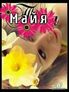 Поздравления с именем майя 26