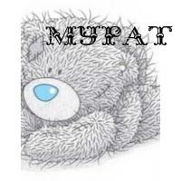 Поздравления Мурат