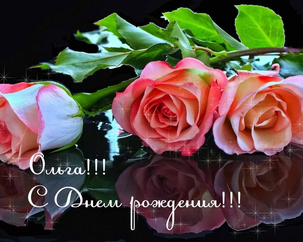 Поздравления с днем рождения для Ольги. Смс в стихах 21