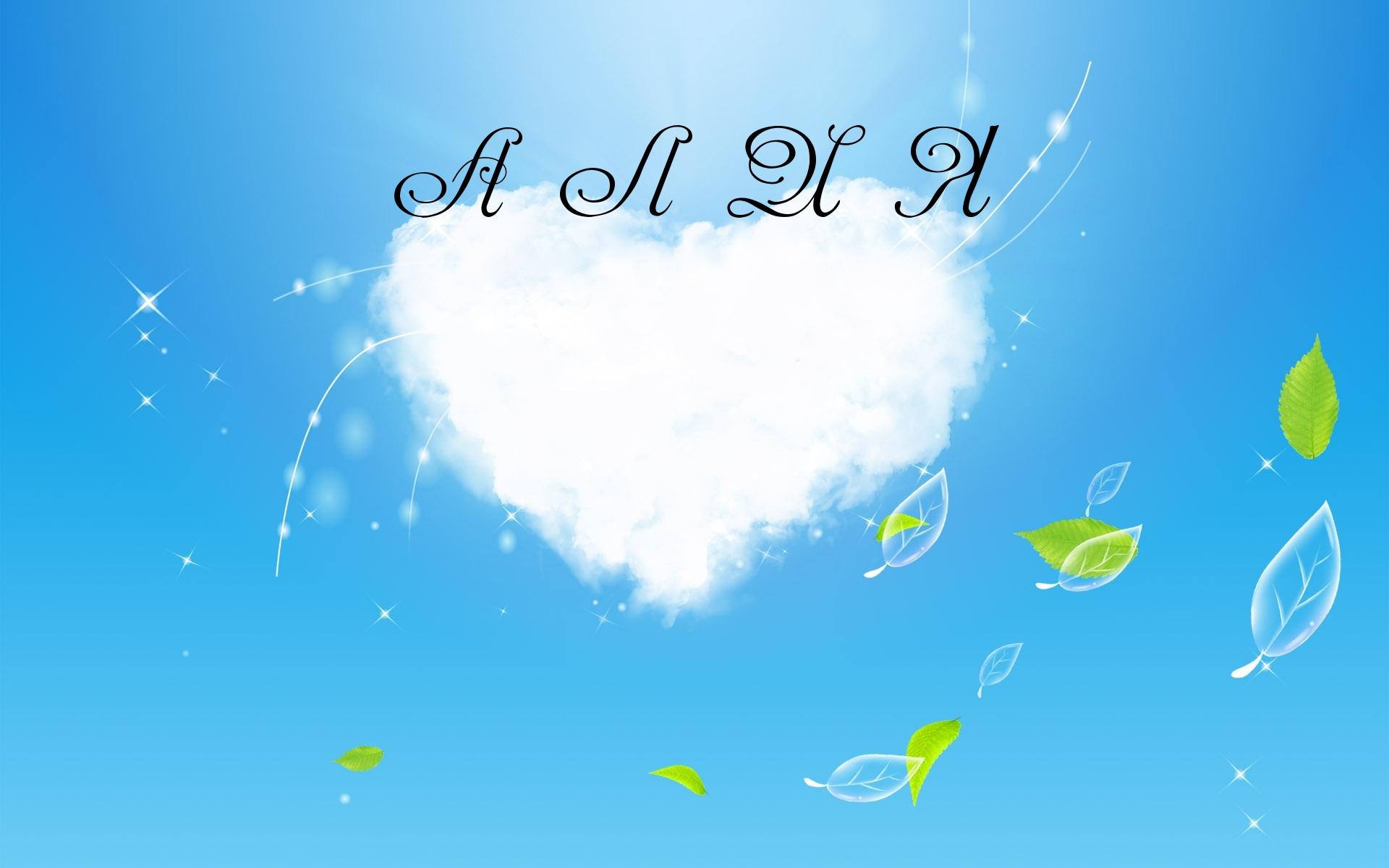 Значение имени Алия происхождение совместимость