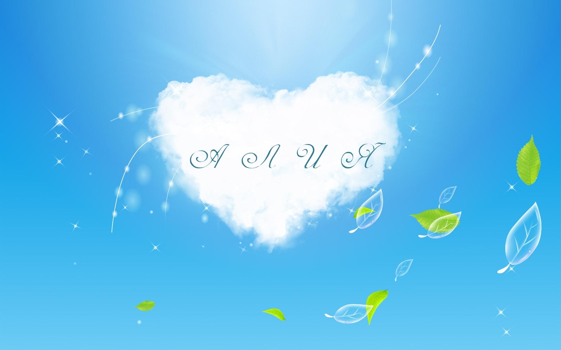 Алия значение имени характер и судьба  Что означает имя Алия