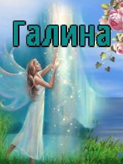 Картинки с именами Галина