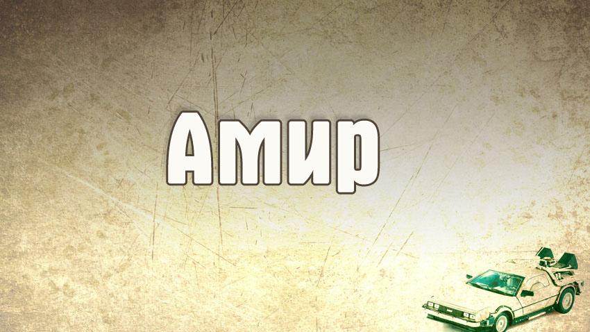 Картинки с именами Амир