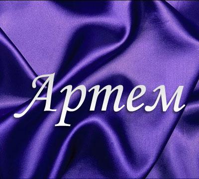 Картинки с именами Артем.: textopics.ru/name-artem-28.php