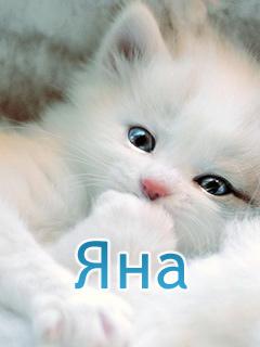 я картинки с именем яна значение имени ...: textopics.ru/name-jana-62.php