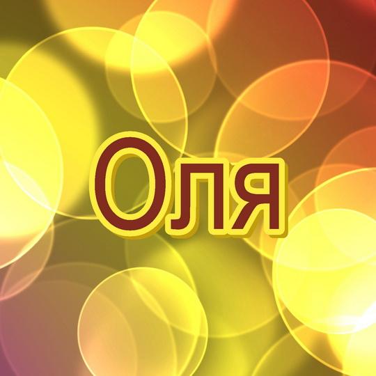 http://www.textopics.ru/imgbig/name_7181.jpg