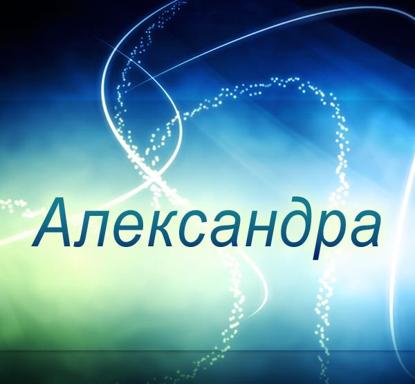 Открытки с именами александр 5