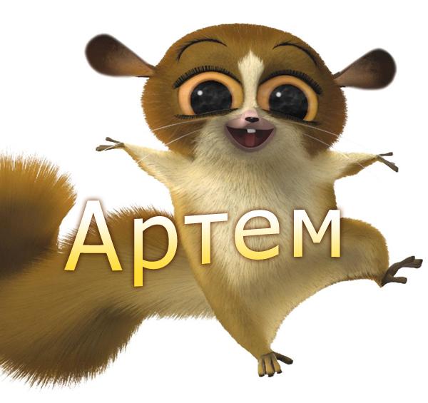 Картинки с именами Артем.: textopics.ru/name-artem-7958.php