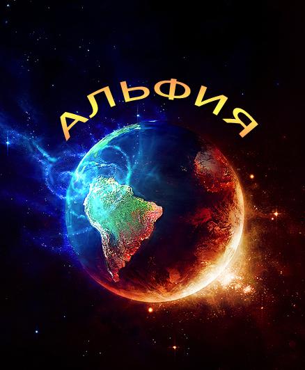 Картинки с именами Альфия.: www.textopics.ru/name-alfiya-8199.php