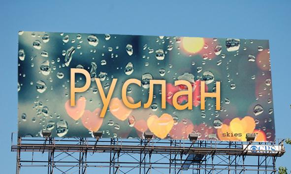 руслан имя значение: