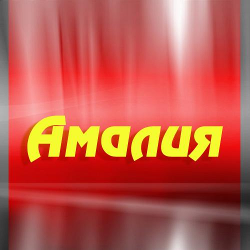 С днём рождения поздравления амалии 13