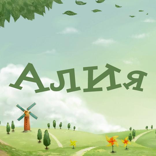Значение имени Алия для девочки и женщины Полный анализ