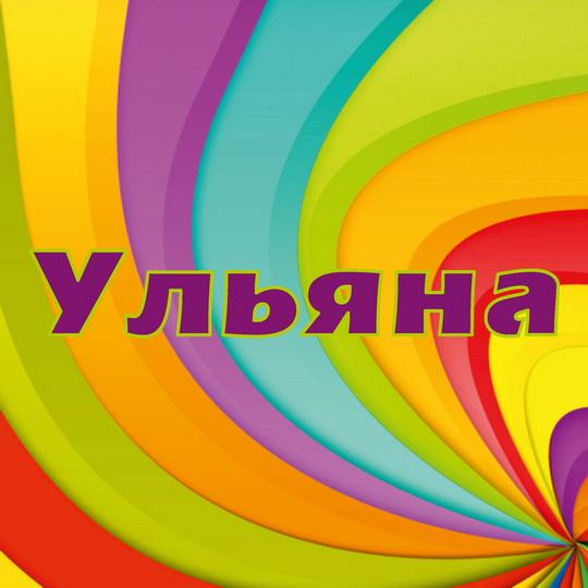 Значение имени Ульяна - описание, происхождение и