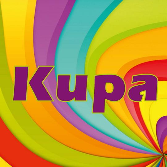 Поздравления с днем рождения с именем кира