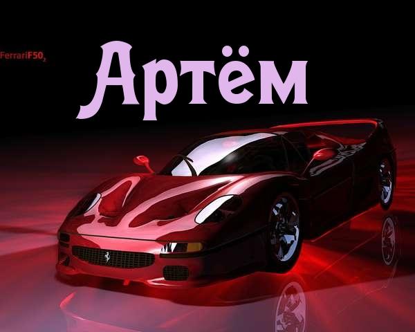 Картинки с именами Артём.: textopics.ru/name-artem-9986.php