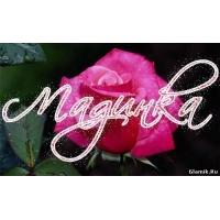 Имена открытка с именем мадина